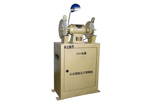 250MM环保型除尘式砂轮机(铁皮箱)