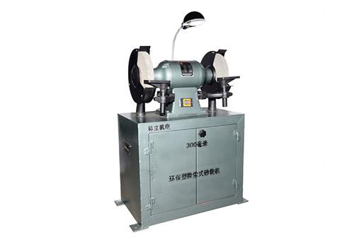 300MM环保型除尘式砂轮机(铁皮箱)